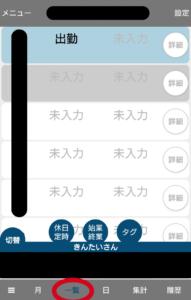 きんたいさんのアプリ内画面