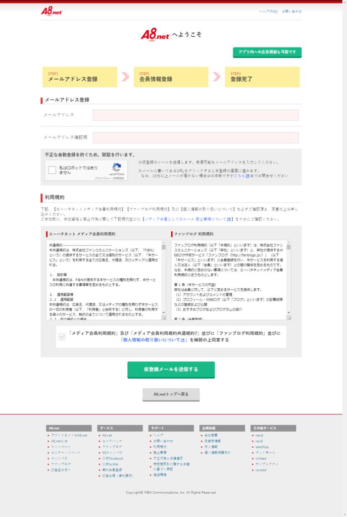 a8.net手順1