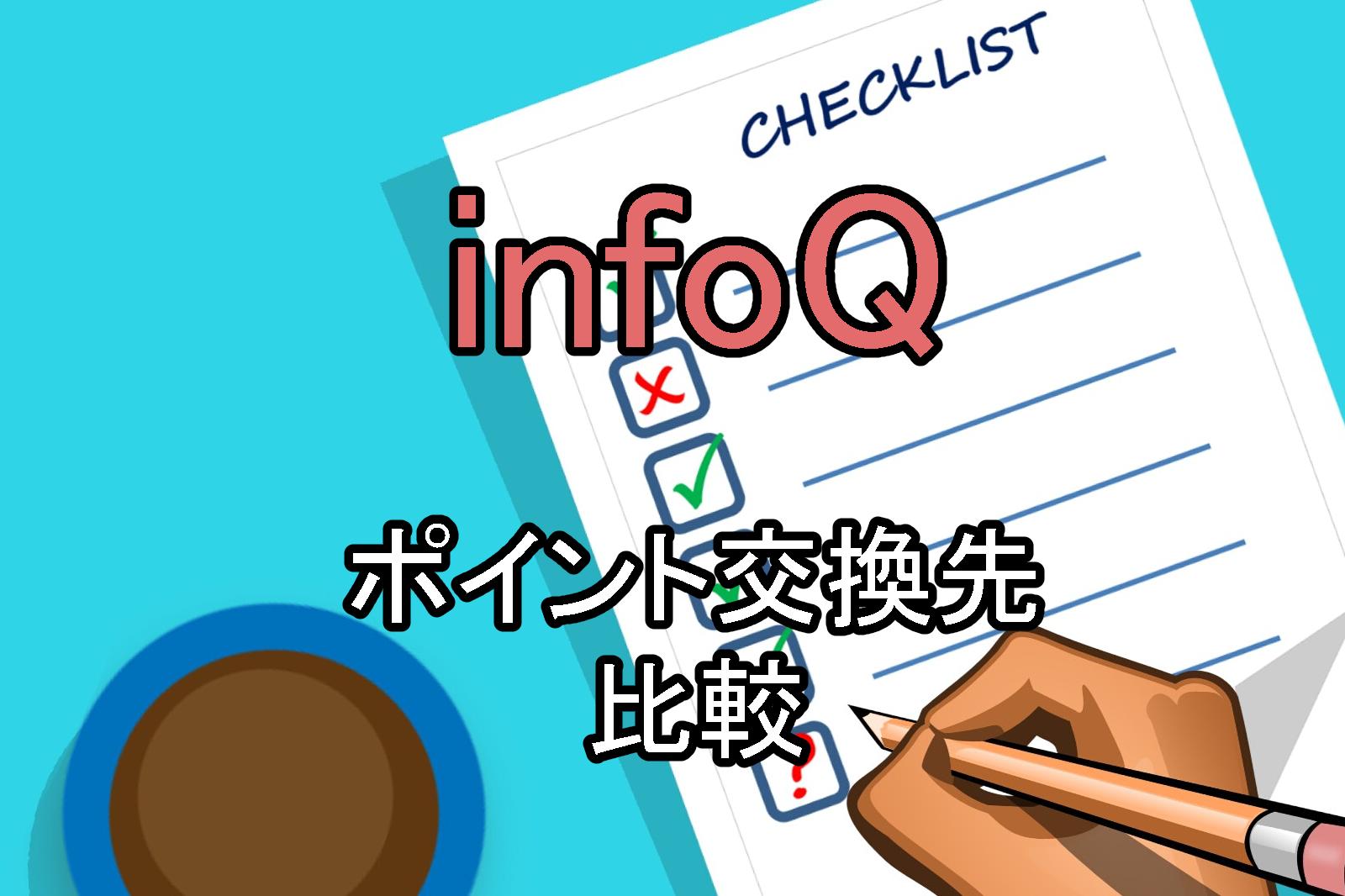 infoQ ポイント交換先 比較